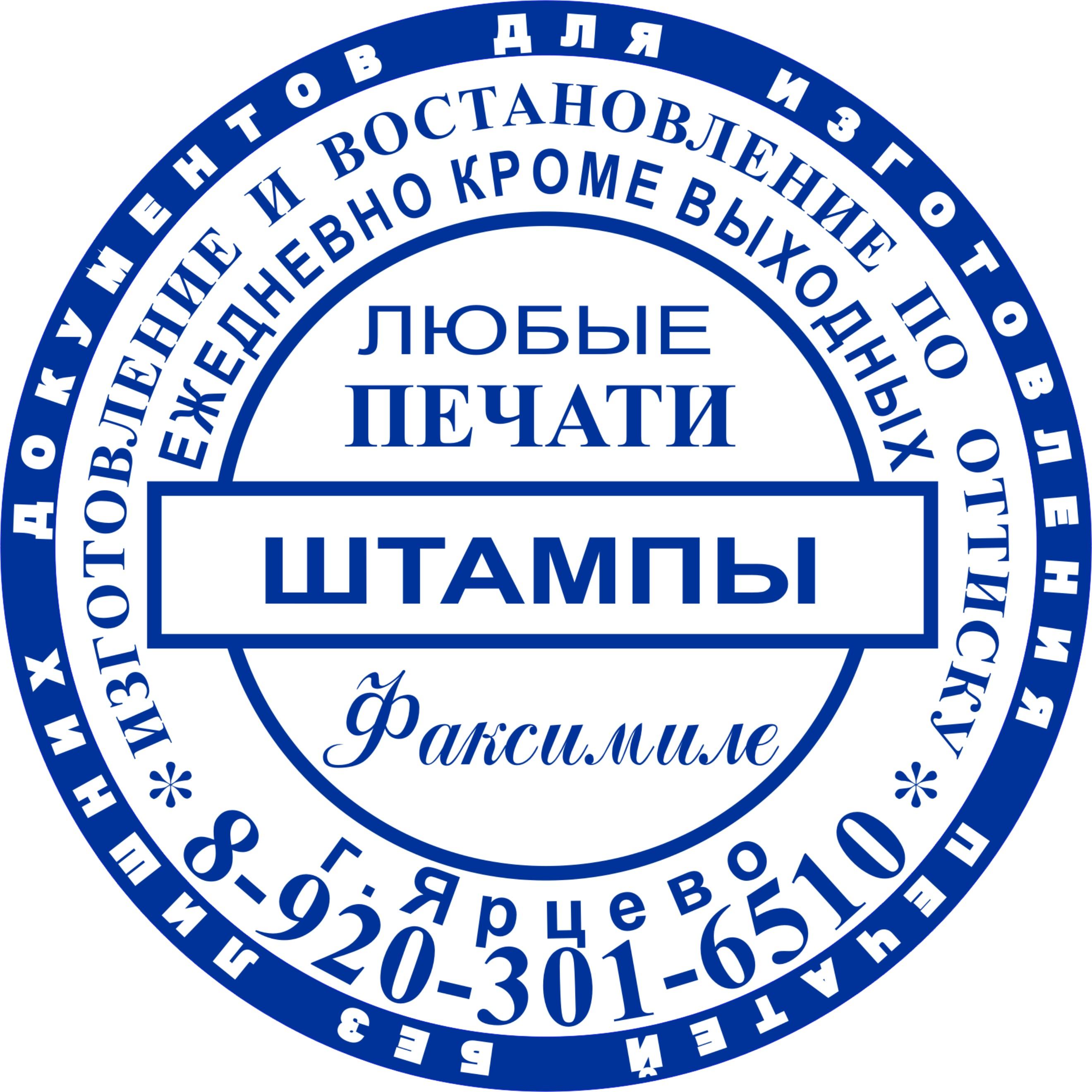Печати